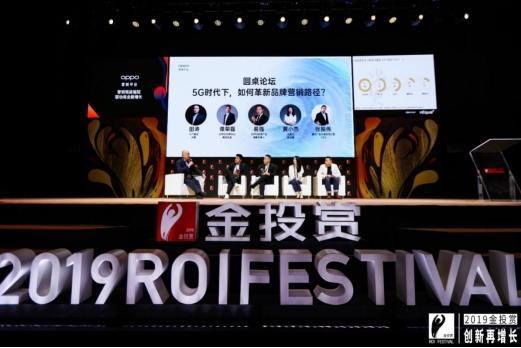 第12届金投赏国际创意节举办OPPO营销平台专场论坛