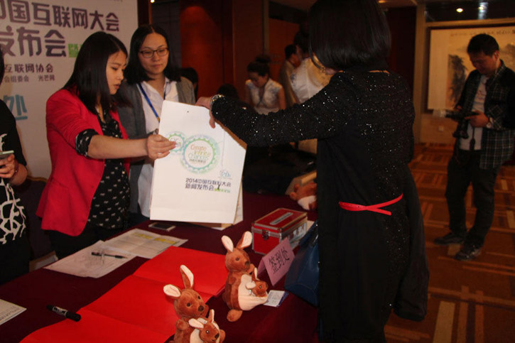 2014中国互联网大会8月26-28日在北京举行