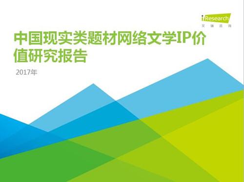 艾瑞发布最新报告:现实题材网文IP多面衍生,网易文学领跑头部平台