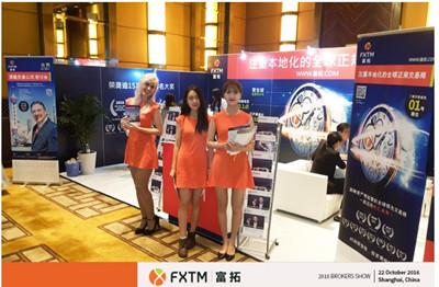 FXTM富拓在2016外汇在线交易展大放异彩