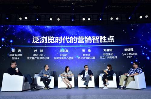 群邑集团刘嘉扬:腾讯浏览指数从更多维度开阔营销视野