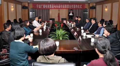 宁波广播电视集团与车语传媒集团达成独家战略合作