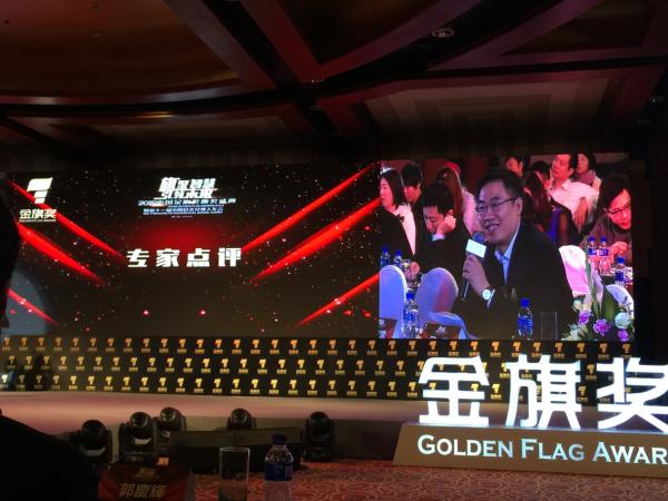 """2015金旗奖汇聚两岸公关精英炫橙传媒""""鲜""""声夺人"""